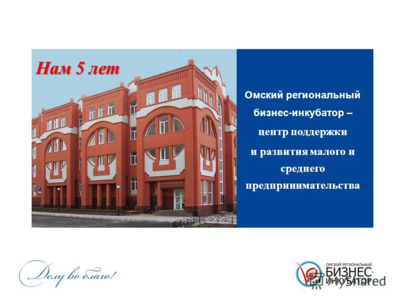 Омский региональный бизнес-инкубатор – центр поддержки и развития малого и среднего предпринимательства Нам 5 лет