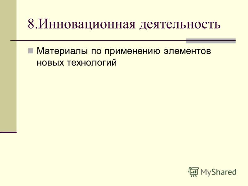 8.Инновационная деятельность Материалы по применению элементов новых технологий