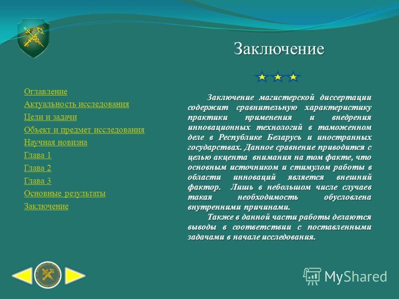 Заключение Заключение магистерской диссертации содержит сравнительную характеристику практики применения и внедрения инновационных технологий в таможенном деле в Республике Беларусь и иностранных государствах. Данное сравнение приводится с целью акце