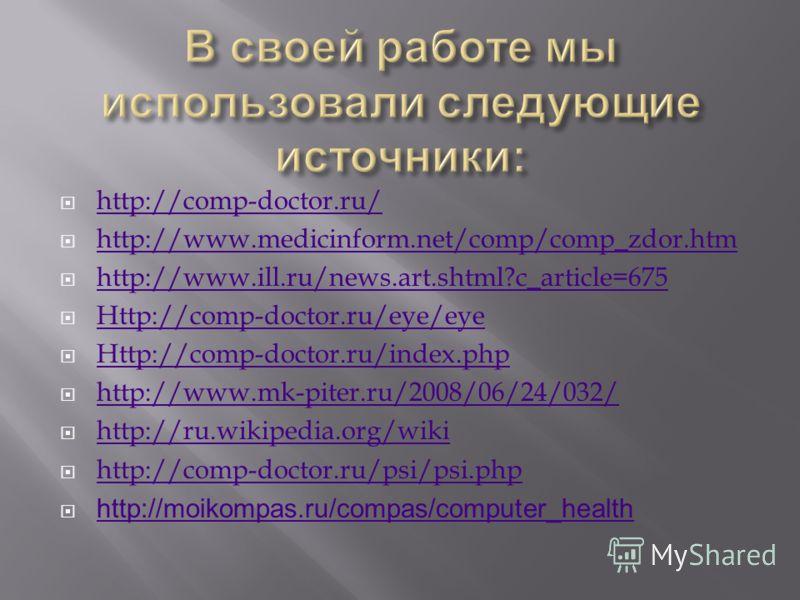 http://comp-doctor.ru/ http://www.medicinform.net/comp/comp_zdor.htm http://www.ill.ru/news.art.shtml?c_article=675 Http://comp-doctor.ru/eye/eye Http://comp-doctor.ru/index.php http://www.mk-piter.ru/2008/06/24/032/ http://ru.wikipedia.org/wiki http