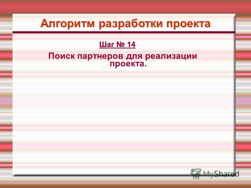 Алгоритм разработки проекта Поиск партнеров для реализации проекта. Шаг 14