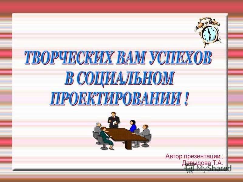 Автор презентации : Давыдова Т.А.