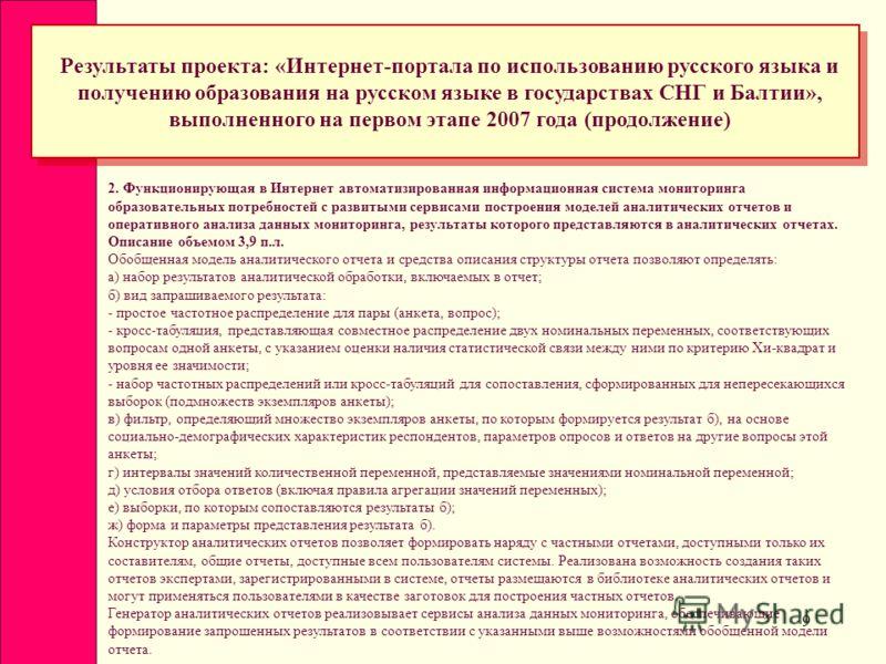 9 Результаты проекта: «Интернет-портала по использованию русского языка и получению образования на русском языке в государствах СНГ и Балтии», выполненного на первом этапе 2007 года (продолжение) 2. Функционирующая в Интернет автоматизированная инфор