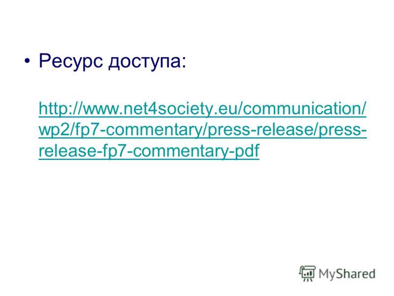 Ресурс доступа: http://www.net4society.eu/communication/ wp2/fp7-commentary/press-release/press- release-fp7-commentary-pdf http://www.net4society.eu/communication/ wp2/fp7-commentary/press-release/press- release-fp7-commentary-pdf