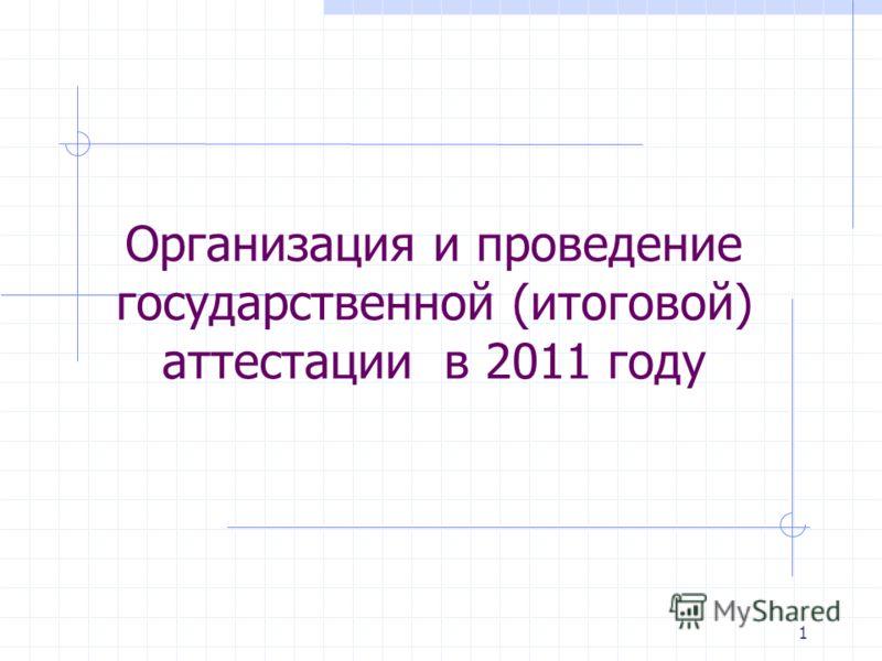 1 Организация и проведение государственной (итоговой) аттестации в 2011 году