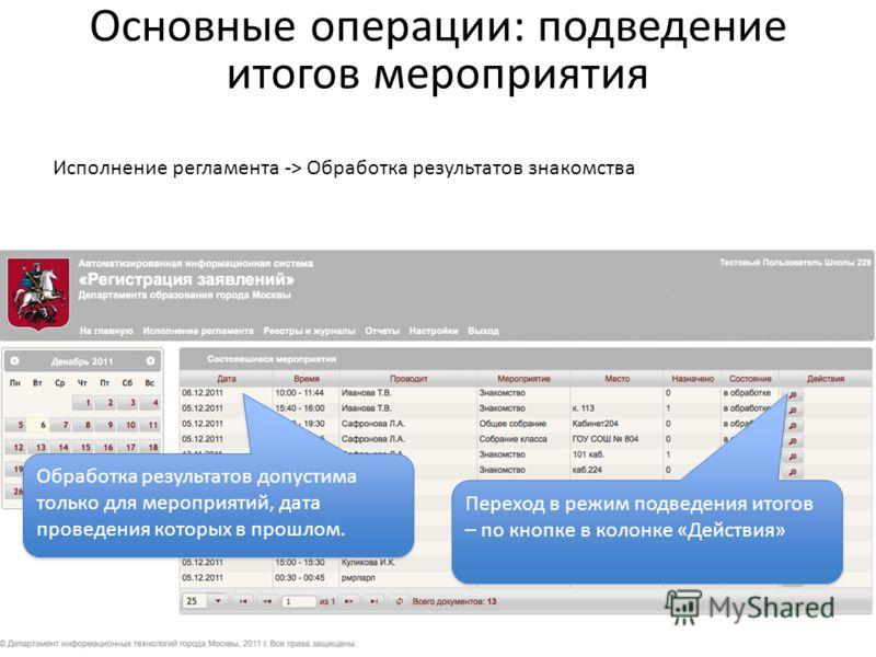 Основные операции: подведение итогов мероприятия Исполнение регламента -> Обработка результатов знакомства Обработка результатов допустима только для мероприятий, дата проведения которых в прошлом. Переход в режим подведения итогов – по кнопке в коло