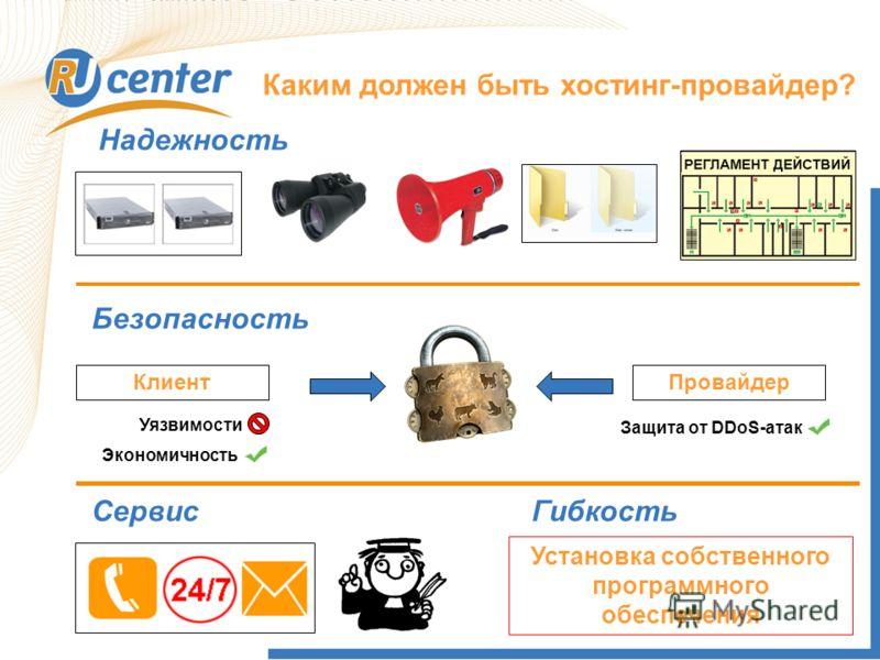 Каким должен быть хостинг-провайдер? Надежность Безопасность КлиентПровайдер Экономичность Уязвимости Защита от DDoS-атак СервисГибкость Установка собственного программного обеспечения