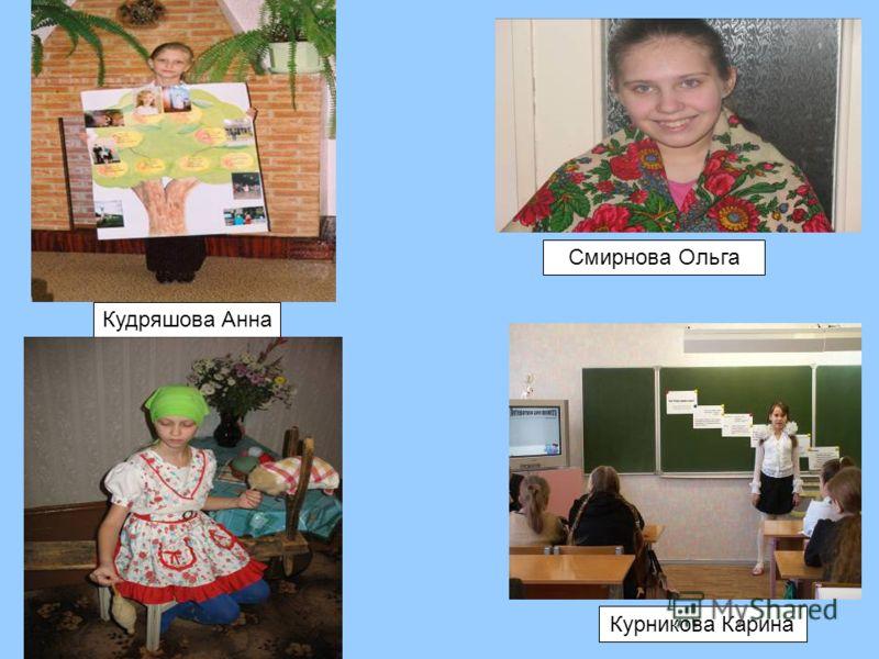 Кудряшова Анна Смирнова Ольга Курникова Карина