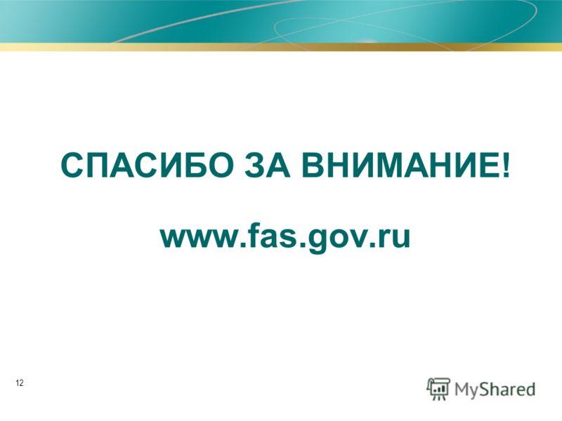 12 СПАСИБО ЗА ВНИМАНИЕ! www.fas.gov.ru