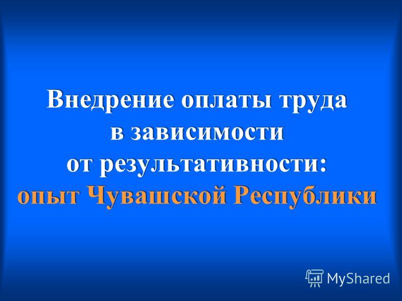 Внедрение оплаты труда в зависимости от результативности: опыт Чувашской Республики