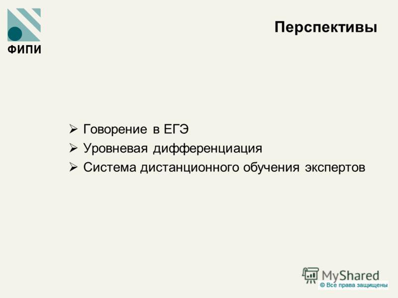 Перспективы Говорение в ЕГЭ Уровневая дифференциация Система дистанционного обучения экспертов