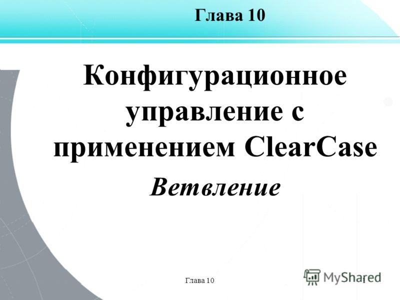Глава 101 Конфигурационное управление с применением ClearCase Ветвление