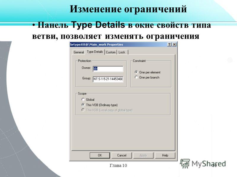 Глава 1010 Изменение ограничений Панель Type Details в окне свойств типа ветви, позволяет изменять ограничения