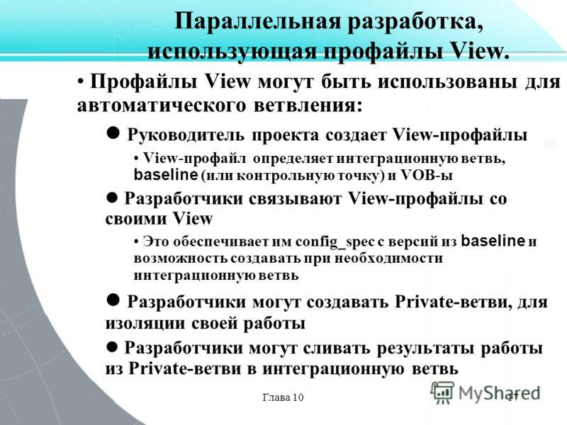 Глава 1017 Параллельная разработка, использующая профайлы View. Профайлы View могут быть использованы для автоматического ветвления: Руководитель проекта создает View-профайлы View-профайл определяет интеграционную ветвь, baseline (или контрольную то