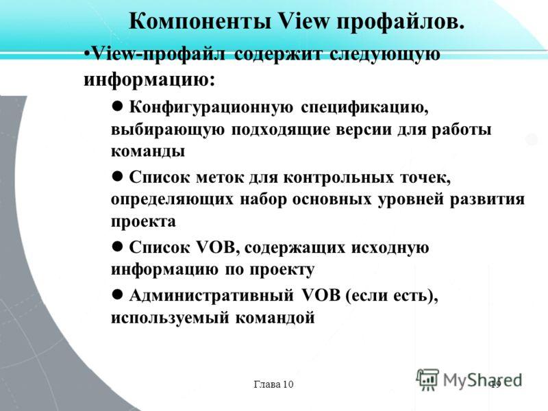 Глава 1019 Компоненты View профайлов. View-профайл содержит следующую информацию: Конфигурационную спецификацию, выбирающую подходящие версии для работы команды Список меток для контрольных точек, определяющих набор основных уровней развития проекта