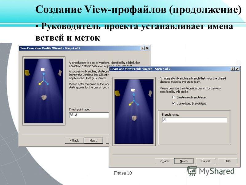 Глава 1021 Создание View-профайлов (продолжение) Руководитель проекта устанавливает имена ветвей и меток
