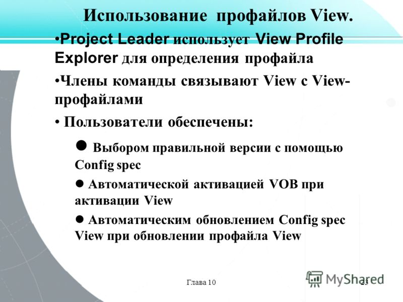 Глава 1023 Использование профайлов View. Project Leader использует View Profile Explorer для определения профайла Члены команды связывают View с View- профайлами Пользователи обеспечены: Выбором правильной версии с помощью Config spec Автоматической