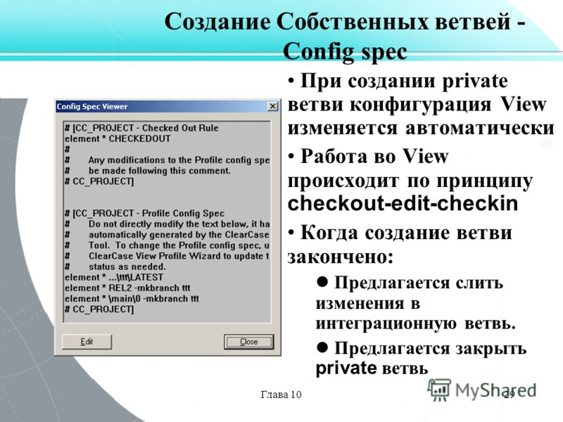 Глава 1029 Создание Собственных ветвей - Config spec При создании private ветви конфигурация View изменяется автоматически Работа во View происходит по принципу checkout-edit-checkin Когда создание ветви закончено: Предлагается слить изменения в инте