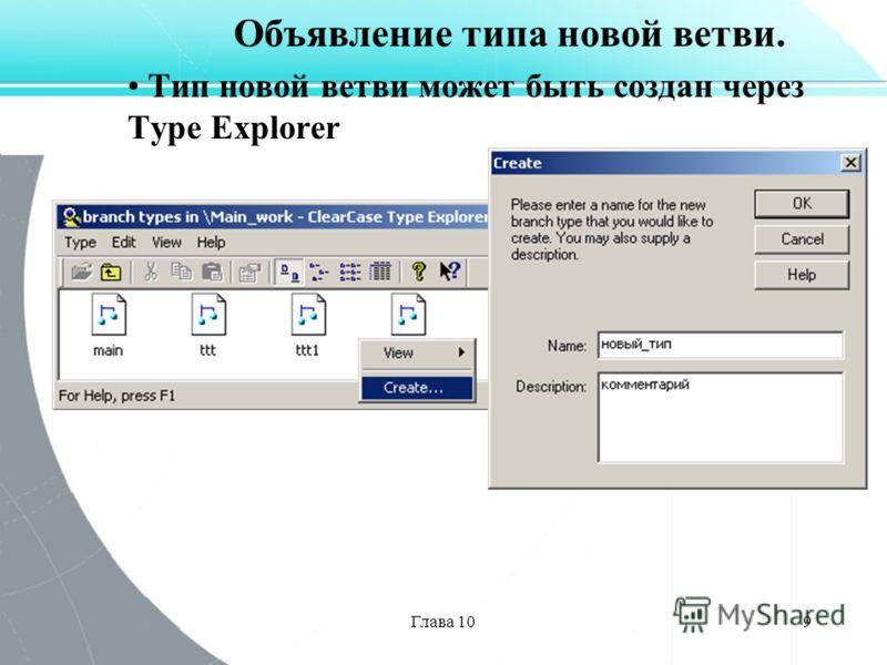 Глава 109 Объявление типа новой ветви. Тип новой ветви может быть создан через Type Explorer