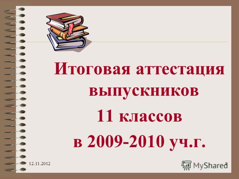 12.11.20121 Итоговая аттестация выпускников 11 классов в 2009-2010 уч.г.
