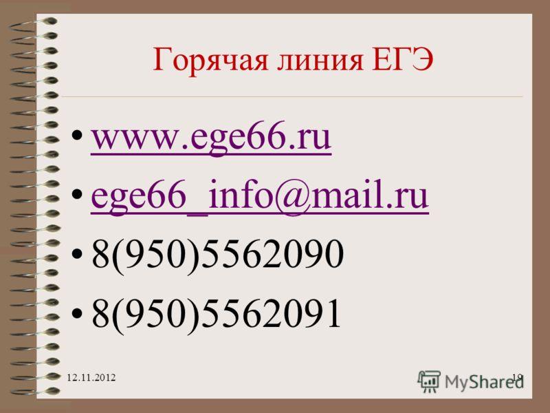 Горячая линия ЕГЭ www.ege66.ruwww.ege66.ru ege66_info@mail.ru 8(950)5562090 8(950)5562091 12.11.201219