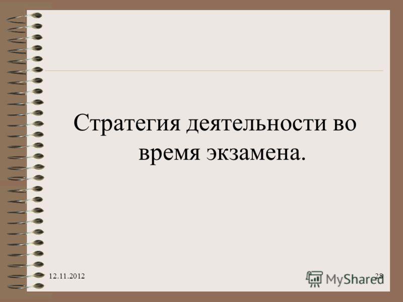 12.11.201228 Стратегия деятельности во время экзамена.