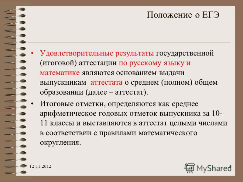 Удовлетворительные результаты государственной (итоговой) аттестации по русскому языку и математике являются основанием выдачи выпускникам аттестата о среднем (полном) общем образовании (далее – аттестат). Итоговые отметки, определяются как среднее ар