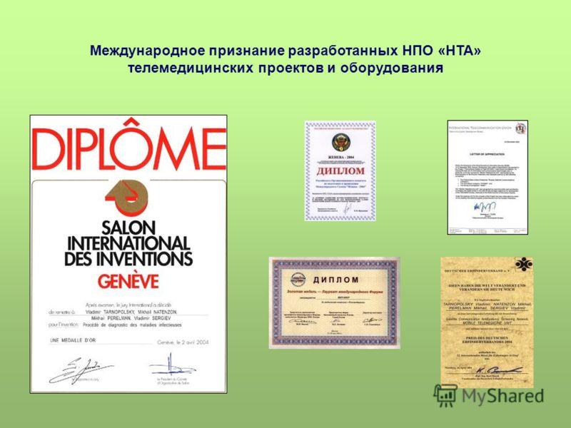 Международное признание разработанных НПО «НТА» телемедицинских проектов и оборудования