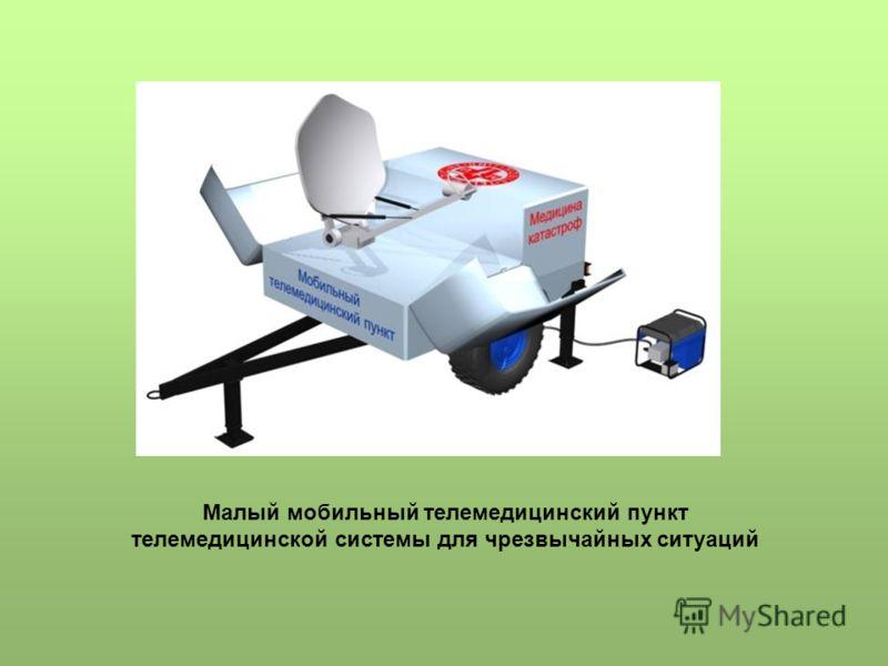 Малый мобильный телемедицинский пункт телемедицинской системы для чрезвычайных ситуаций