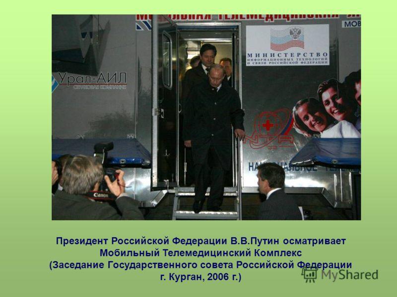 Президент Российской Федерации В.В.Путин осматривает Мобильный Телемедицинский Комплекс (Заседание Государственного совета Российской Федерации г. Курган, 2006 г.)