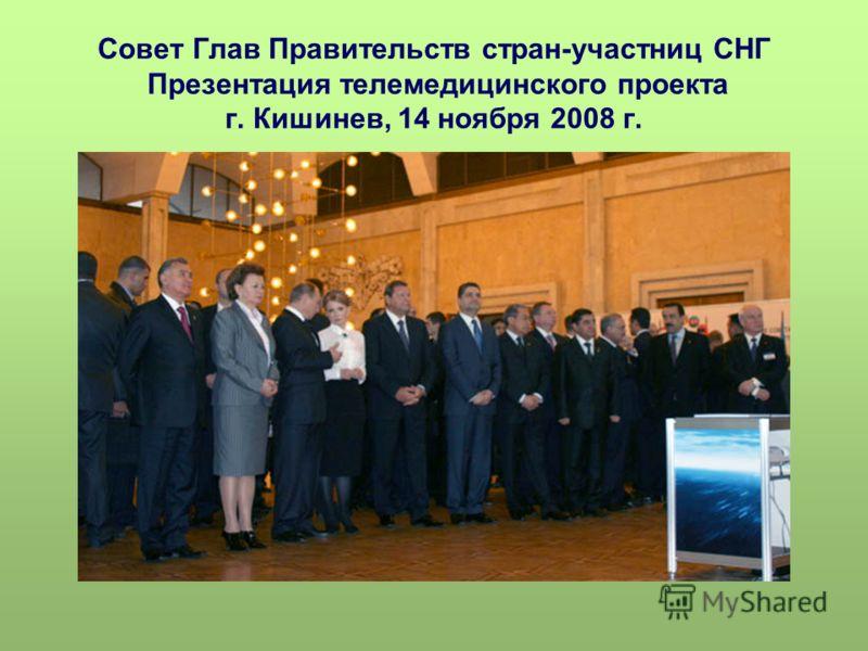 Совет Глав Правительств стран-участниц СНГ Презентация телемедицинского проекта г. Кишинев, 14 ноября 2008 г.