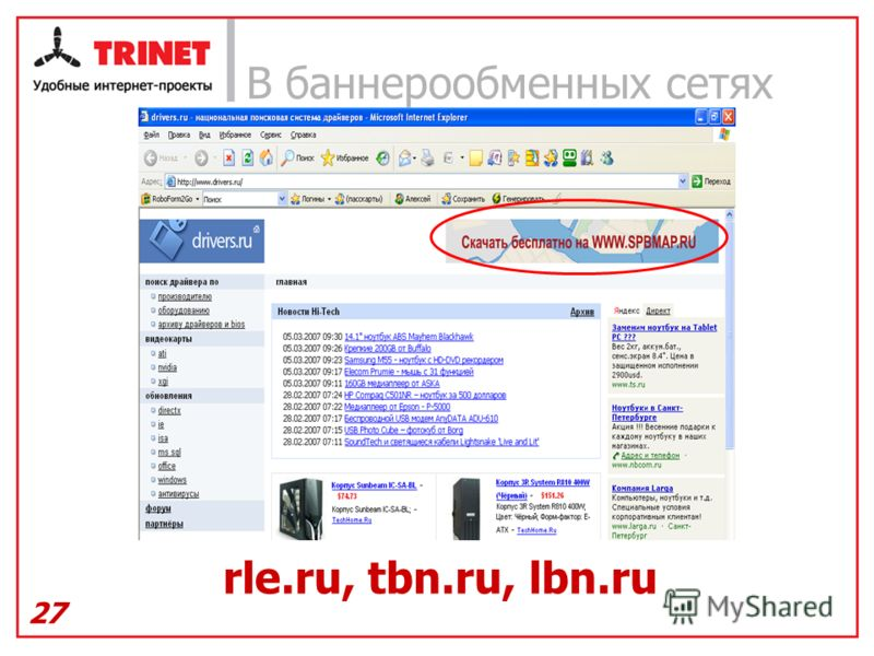 27 В баннерообменных сетях rle.ru, tbn.ru, lbn.ru