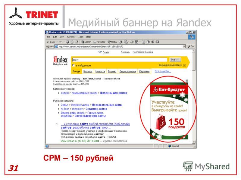 31 Медийный баннер на Яandex CPM – 150 рублей
