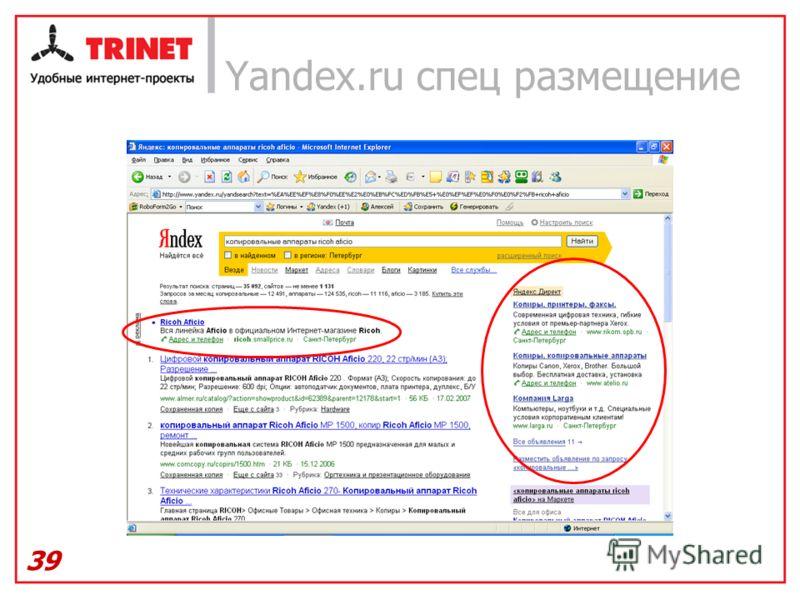 39 Yandex.ru спец размещение