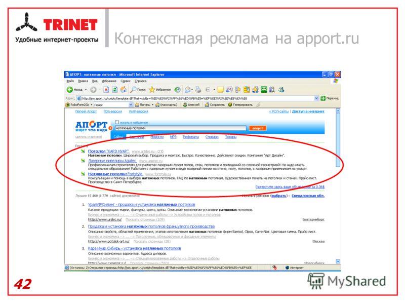 42 Контекстная реклама на apport.ru