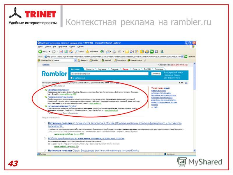 43 Контекстная реклама на rambler.ru