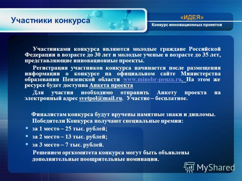 Участники конкурса Участниками конкурса являются молодые граждане Российской Федерации в возрасте до 30 лет и молодые ученые в возрасте до 35 лет, представляющие инновационные проекты. Регистрация участников конкурса начинается после размещения инфор
