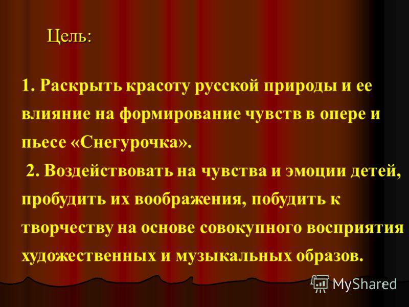 1 Николай Андреевич Римский-Корсаков Александр Николаевич Островский