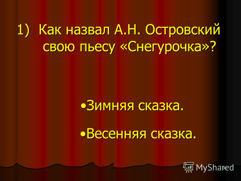 30 Тесты на закрепление по теме: «Опера Н.А.Римского-Корсакова «Снегурочка»