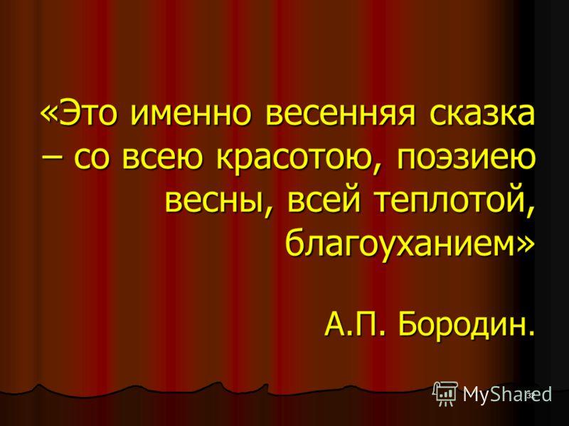 31 1)Как назвал А.Н. Островский свою пьесу «Снегурочка»? Зимняя сказка.Зимняя сказка. Весенняя сказка.