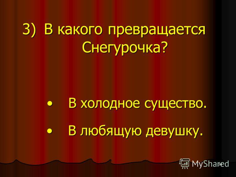 33 2)Какие персонажи в опере и пьесе «Снегурочка»? С Сказочные. Р Реальные. П Полумифические.
