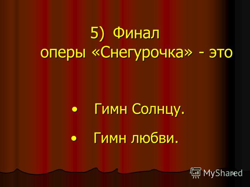 37 Стихия русских народных обрядов и обычаев очень близка их творчеству.