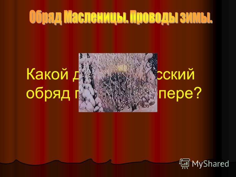 6 Н.А. Римский-Корсаков в опере «Снегурочка» воспел жизнь народа, живущего в согласии с природой, показал богатство народных обычаев и обрядов, без которых картина сказочной Руси не была столь красочной.
