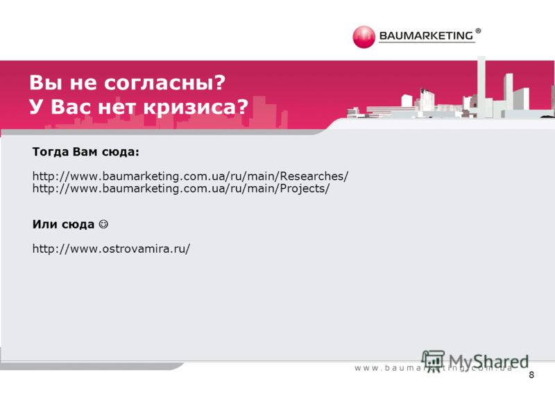 Вы не согласны? У Вас нет кризиса? 8 Тогда Вам сюда: http://www.baumarketing.com.ua/ru/main/Researches/ http://www.baumarketing.com.ua/ru/main/Projects/ Или сюда http://www.ostrovamira.ru/