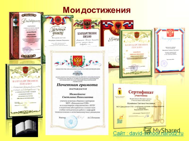 Мои достижения Сайт : david-school.narod2.ru