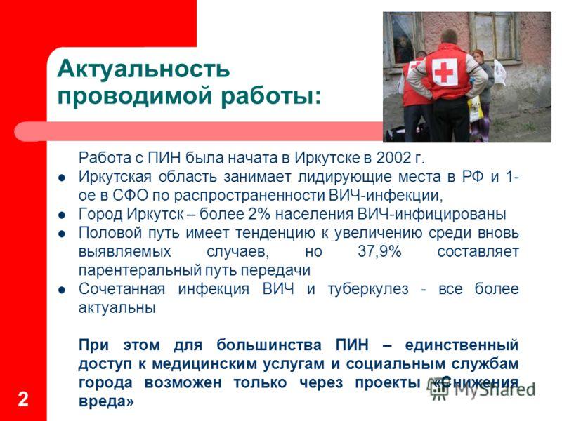 2 Актуальность проводимой работы: Работа с ПИН была начата в Иркутске в 2002 г. Иркутская область занимает лидирующие места в РФ и 1- ое в СФО по распространенности ВИЧ-инфекции, Город Иркутск – более 2% населения ВИЧ-инфицированы Половой путь имеет