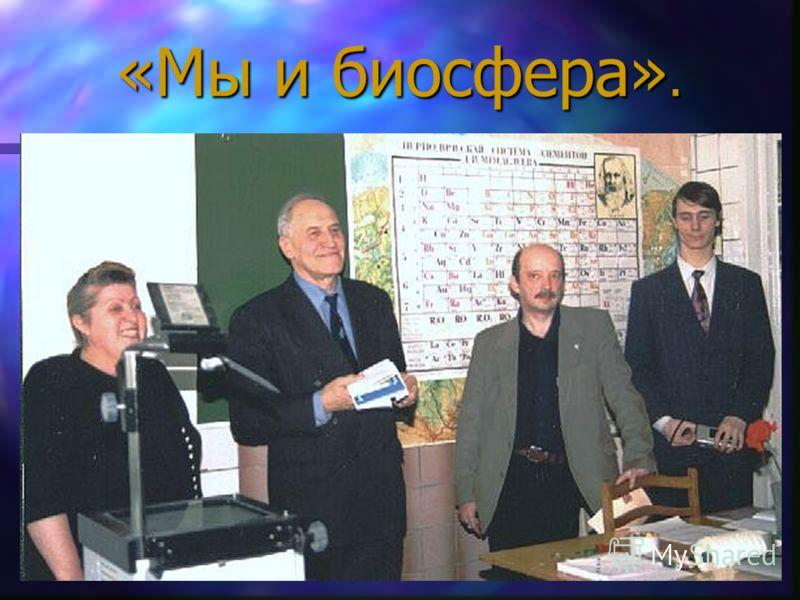 КОНКУРСЫ: окружные - «Премьера», «Открытие». городские – « Мы и биосфера», «Проектные и исследовательские работы» в рамках конкурса «Юные таланты Московии».