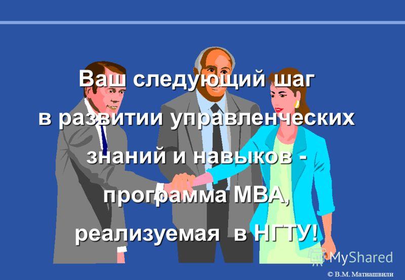 Ваш следующий шаг в развитии управленческих знаний и навыков - программа МВА, реализуемая в НГТУ! © В.М. Матиашвили