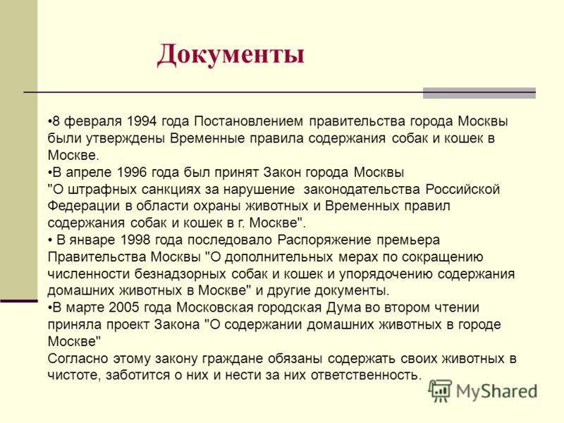 Документы 8 февраля 1994 года Постановлением правительства города Москвы были утверждены Временные правила содержания собак и кошек в Москве. В апреле 1996 года был принят Закон города Москвы