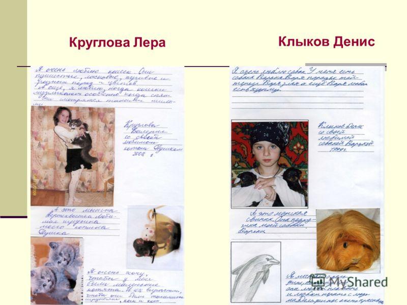 Круглова Лера Клыков Денис